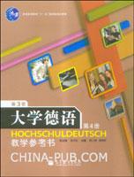 大学德语教学参考书(第4册)(第3版)