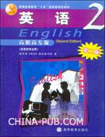 英语.2:高职高专版(第二版)(非英语专业用)