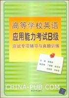 高等学校英语应用能力考试B级应试专项辅导与真题训练