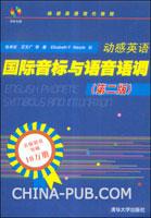 动感英语 国际音标与语音语调(第二版)