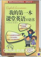 我的第一本课堂英语口语书