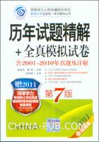 2011历年试题精解+全真模拟试卷(含2001-2010年真题及详解)(第7版)
