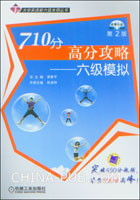 710分高分攻略.六级模拟(第2版)