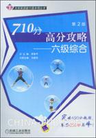 710分高分攻略.六级综合(第2版)