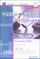 中级英语视听说教程教师用书(全一册)(第二版)