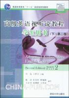 高级英语视听说教程学生用书(下)(第二版)