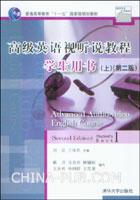 高级英语视听说教程学生用书(上)(第二版)