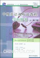 中级英语视听说教程学生用书(上)(第二版)