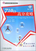 710分高分攻略(第2版)