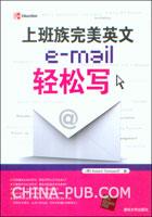 上班族完美英文e-mail轻松写