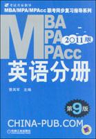 MBA、MPA、MPAcc联考同步复习指导系列.英语分册(第9版)(2011版)