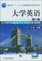 大学英语(第1册)