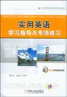 实用英语学习指导与专项练习