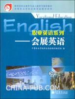职业英语系列--会展英语