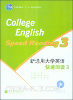 新通用大学英语快速阅读.3