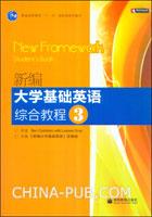新编大学基础英语综合教程.3
