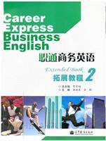 职通商务英语拓展教程.2