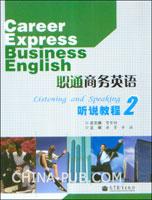 职通商务英语听说教程.2