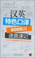 汉英特色口译8000词速查速记:跟英语口译考官学特色口译词汇