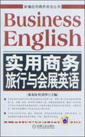 实用商务旅行与会展英语