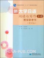 新大学日语阅读与写作1、2教学参考书(修订版)