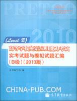 高等学校英语应用能力考试实考试题与模拟试题汇编(B级)(2010版)
