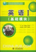 英语I、II(职业模块)(全两册)