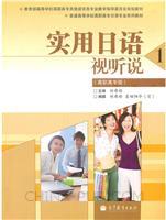 实用日语视听说:高职高专版.1