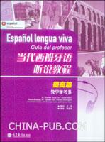 当代西班牙语听说教程教学参考书.提高篇