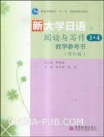 新大学日语阅读与写作3、4教学参考书(修订版)