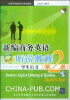 新编商务英语听说教程学生用书(第2版)