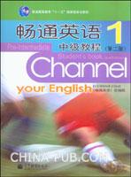 畅通英语中级教程.1(第二版)