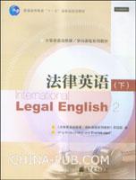 法律英语(下)
