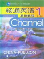 畅通英语基础教程.1(第二版)