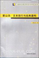 寒山诗:文本旅行与经典建构
