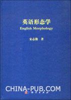 英语形态学