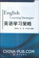 英语学习策略