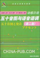动感日语:五十音图与语音语调(第二版)