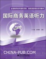 国际商务英语听力(含CD光盘1张)