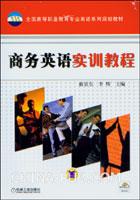 商务英语实训教程