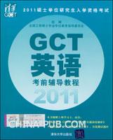 2011硕士学位研究生入学资格考试GCT英语考前辅导教程