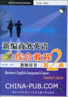 新编商务英语综合教程.教师用书(第2册)