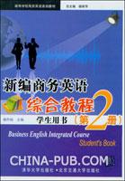新编商务英语综合教程.学生用书(第2册)