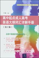 高中起点成人高考英语大纲词汇详解手册(第2版)