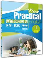 新编实用英语学学.练练.考考.1(第三版)