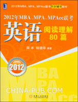 2012年MBA、MPA、MPAcc联考.英语阅读理解80篇