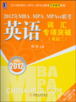 (特价书)2012年MBA、MPA、MPAcc联考.英语词汇专项突破(英语二)(免费赠送掌中宝速记手册(英语二))