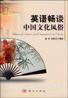 英语畅谈中国文化风俗:汉英对照