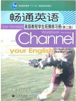 畅通英语高级教程学生拓展练习册(第二版)