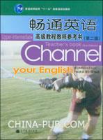 畅通英语高级教程教师参考书(第二版)